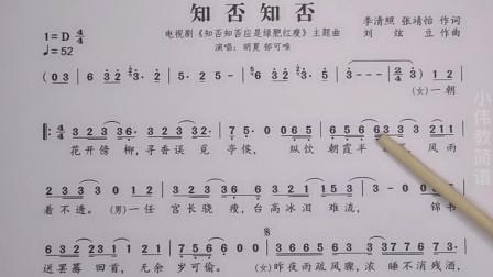 唱谱教学《知否知否》老师带你学习好听的古风流行歌曲
