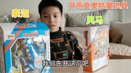 小学生开两盒奥特曼玩具,有泰迦和风马的手办,还有两把导弹剑