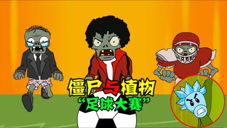 阿涵说:太疯狂了!僵尸与植物竟然展开了足球大战, 谁能获胜呢