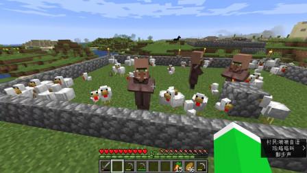 我的世界:三只傻子村民在鸡圈里,不知道他们是怎么进去的
