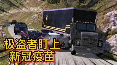 车祸模拟器250 极盗团借了一架战斗机 用来抢疫苗运输车