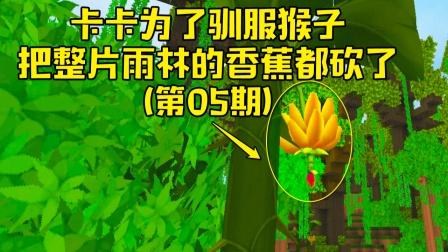 迷你世界 雨林生存5 为驯服猴子,卡卡要把整片雨林的香蕉砍掉