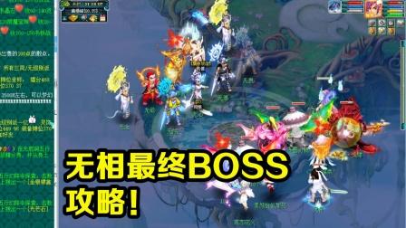 《梦幻西游》无相菩提:最终Boss攻略!全暴力输出轻松过