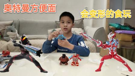 小学生开奥特曼方便面玩具,有迪迦和贝利亚奥特曼,这是正版的吗