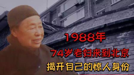 1988年,一位74岁老妇来到北京,揭开自己的身份惊动上级