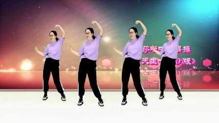 莎啦啦原创健身操《天生一对DJ版》瘦大腿 瘦手臂
