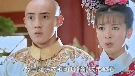 还珠格格:小燕子口不择言喊皇上姓氏皇上怒了将欣荣赐婚永琪啊