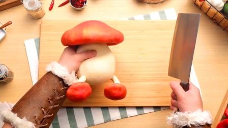 一只会走路的香菇,为了不被吃,和厨师斗智斗勇展开大战!