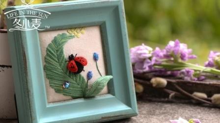 冬小麦立体刺绣-瓢虫