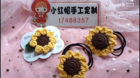 手工编织毛线向日葵发绳发圈编织视频教程