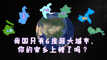中国仅有的6座超大城市!城区人口超过1000万,有你的家乡吗?