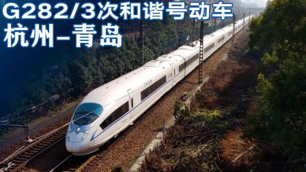 16节长编组的和谐号380BL动车,G282次杭州始发开往青岛
