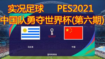 实况足球2021,中国队勇夺世界杯(第六期),乌拉圭vs中国