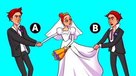 脑力测试:A和B当中,谁是真正的新郎?