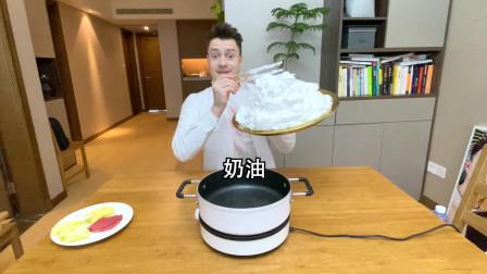 今天我要吃奶油火锅!