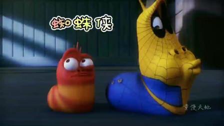 爆笑虫子二季十七十八:救兄弟被咬变异蜘蛛侠,悔恨结认炸弹虫