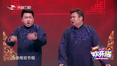 欢乐送:张瀚文:我发现你啥都好研究,刘骥摇头晃脑:看出来了?
