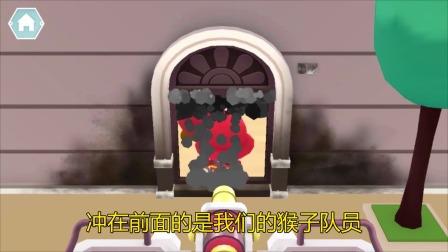 熊猫消防队:大楼里着火了!