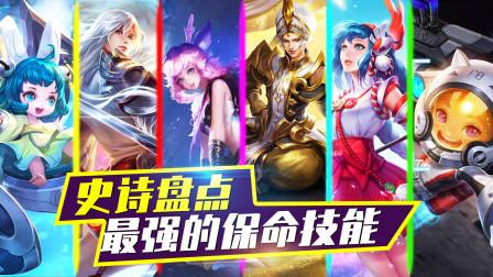 九璃:保命能力最强的五位英雄,他们想跑谁都追不上!
