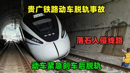 回顾2020年贵广铁路动车脱轨事故:动车紧急刹车后脱轨