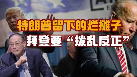 """灿荣观世:拜登执政的重点是""""拨乱反正""""#酷知#"""""""