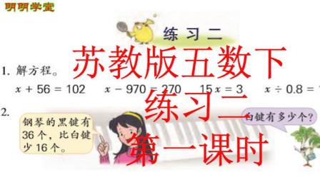 苏教版小学数学五年级下册《简易方程》8《练习二》(第一课时)