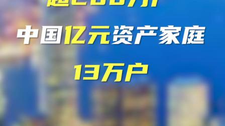 胡润研究院:中国亿元资产家庭13万户