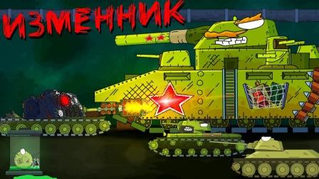 坦克世界动画:坦克叛徒