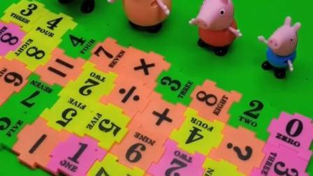 乔治把数字拼图当成煎饼吃掉了,小家伙真是贪吃啊,他吃掉了几块呢