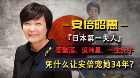 日本第一夫人安倍昭惠 凭啥让安倍宠她34年?