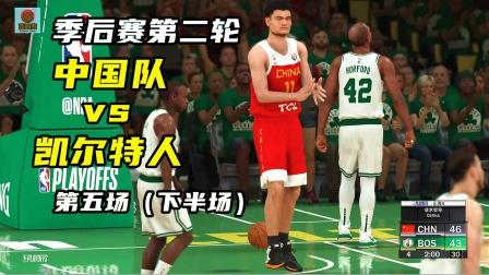 2k21中国王朝:季后赛第二轮VS凯尔特人,天王山被绝杀!