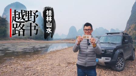 人民币上的图片 原来藏在这片秀美风光之中《越野路书》桂林山水