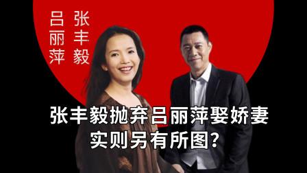 吕丽萍不再沉默,揭开前夫张丰毅真面目,娶小14岁娇妻另有所图?