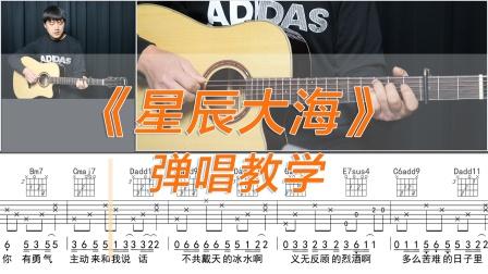 吉他弹唱教学《星辰大海》 酷音小伟吉他弹唱教学