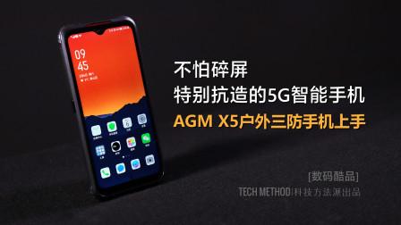 一款不怕碎屏、特别抗造的5G智能手机 AGM X5户外三防手机上手