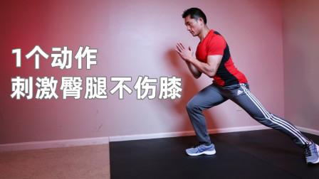 1个动作徒手刺激臀腿不伤膝