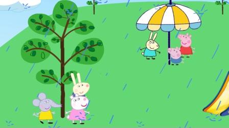 游乐场玩下起了大雨!佩奇给大家找到了躲雨的地方