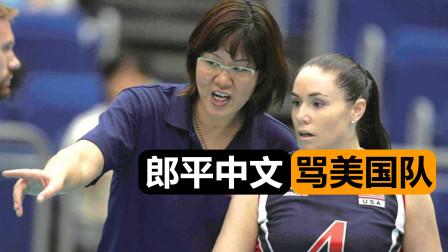 郎平回忆美国女排:带队烦躁了就用中文骂人,反正队员听不懂