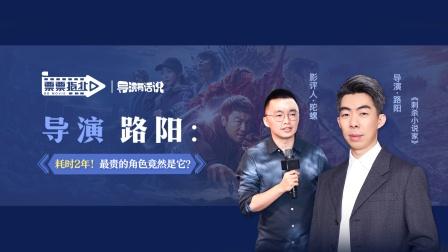 """专访《刺杀小说家》导演路阳:如何拍出""""异世界""""终极一战!"""