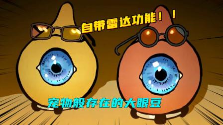 SCP基金会:宠物般存在的大眼豆,自带雷达功能!