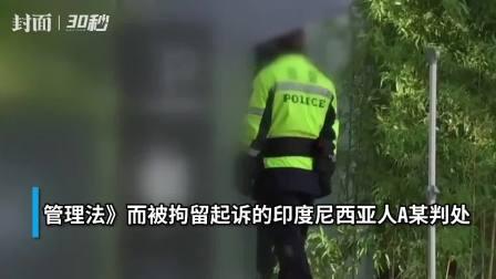 30秒|印尼男子徒手挖洞逃出韩国隔离酒店, 被判有期徒刑8个月