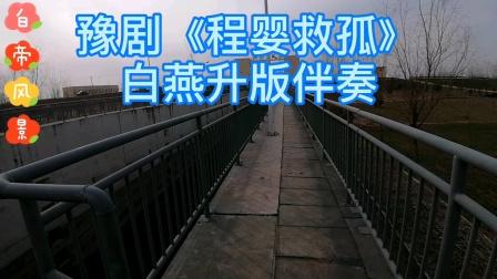 豫剧《程婴救孤》伴奏,白燕升版