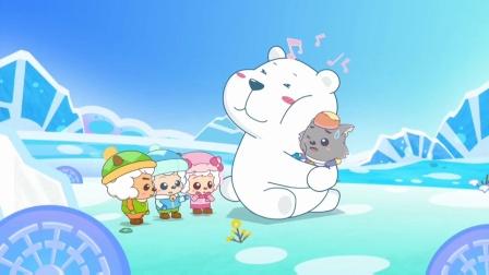 北极熊找懒羊羊