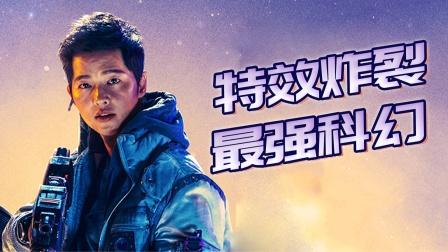 亚洲太空片No.1?帅小伙太空捡垃圾,捡到危险人形武器。