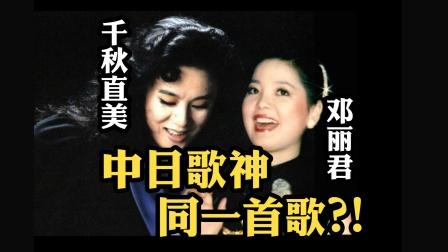 邓丽君《四个愿望》日文原曲是? 听小伙唱你听!
