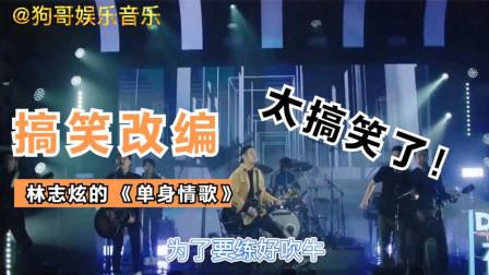 这是谁把林志炫的《单身情歌》改成这样的,太有才了!听完肚子都笑痛