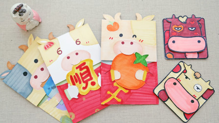 马上就是春节了,一起学做两款可爱的牛牛红包,步骤很简单