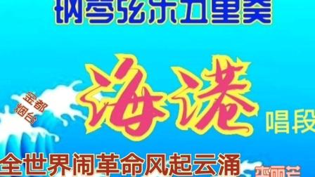 钢琴弦乐五重奏 京剧海港选段 毛泽东思想东风传送 李丽芳