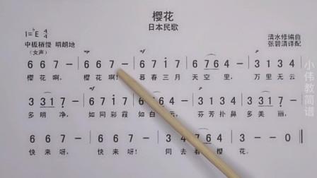 经典日本民歌《樱花》唱谱教学,带你学习风格别样的歌曲
