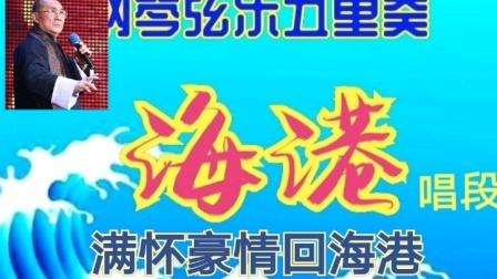 钢琴弦乐五重奏  京剧海港选段 满怀豪情回海港   李长春